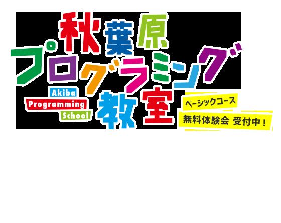 秋葉原プログラミング教室 ベーシックコース無料体験会受付中!